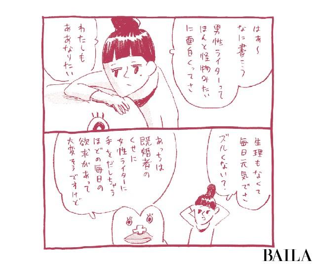 """生理ちゃん""""が近づくと情緒不安定になるのはなぜ!?【PMSあるある② ..."""