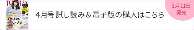 【超速報♡】BAILA4月号はオデット エ オディールのふかふかポーチ&ヘアゴムW付録つき!_6