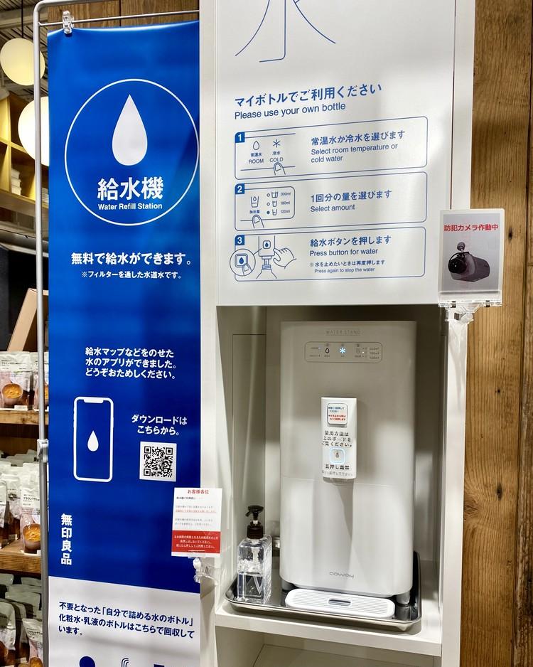 【無印良品】ペットボトルごみ削減・持ち運べる「自分で詰める給水ボトル」新発売、無料の給水サービスを体験!_4