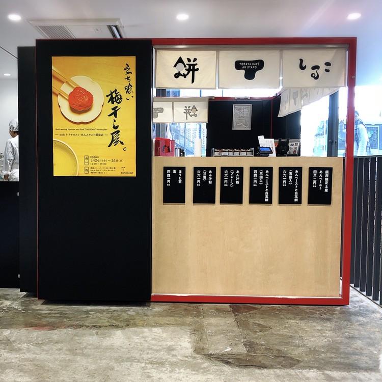 【期間限定】あんスタンド銀座店の白玉餅&あん汁粉がおすすめ!_4
