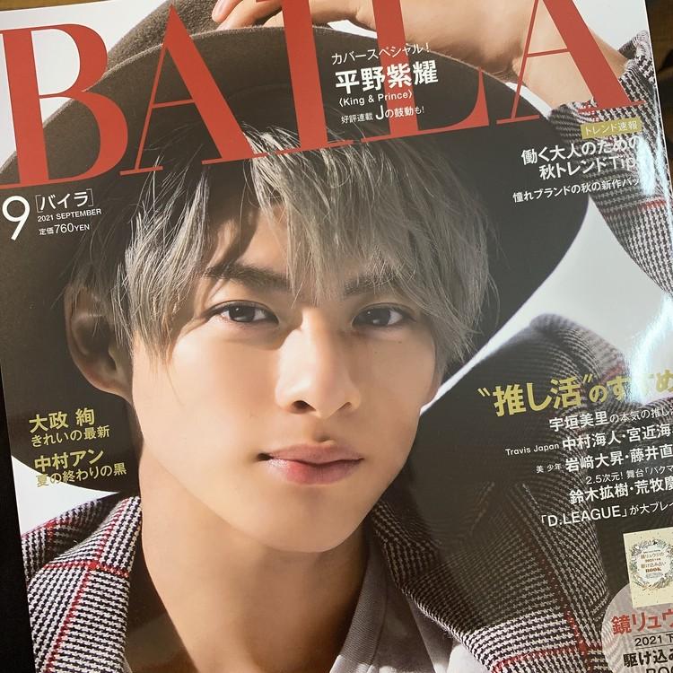 BAILA9月号発売中!_1