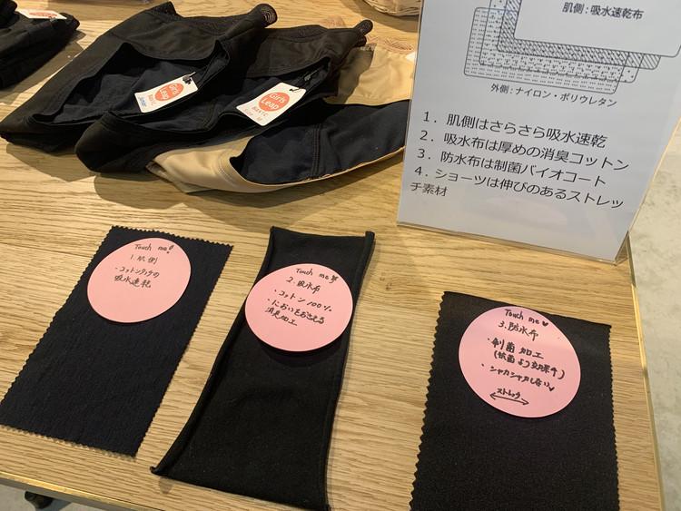 【フェムテック】生理用吸水ショーツ10種の展示会レポ☆_4