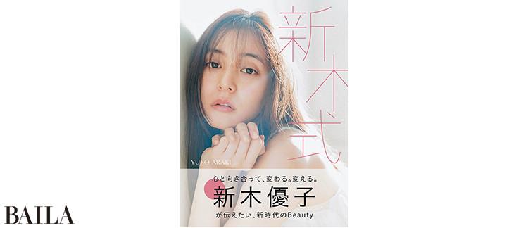 新木優子初のビューティスタイルBOOK『新木式』発売!!