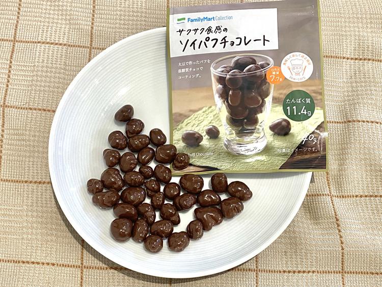 サクサク食感のソイパフチョコレートの中身