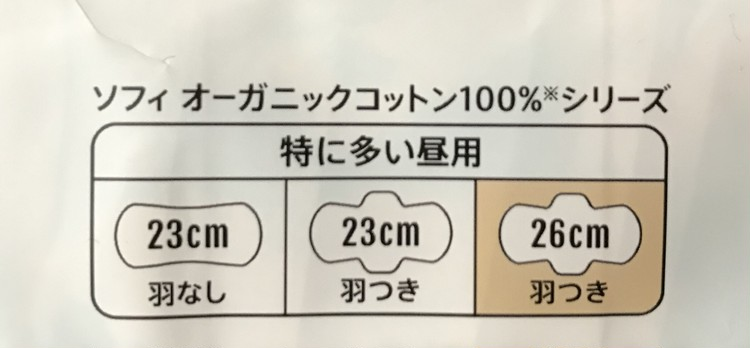 【ドラッグストアで買えるおすすめ生理用品】ソフィ はだおもい オーガニックコットン100%ナプキン&温活ショーツ_10