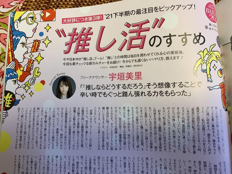 【BAILA6月号発売】エコバッグ付き!創刊20周年記念号♪_10