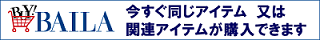BAILA4月号なら【きれい色】で旬の「パリっぽい」がかなう!!!_4