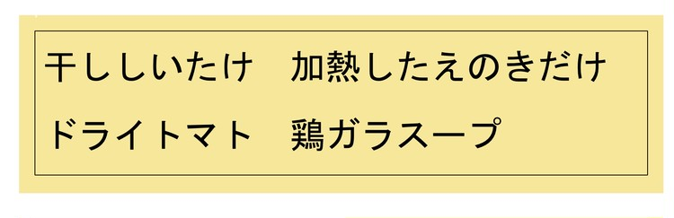 <Atsushiさんが解説>味が薄いと思ったら、塩よりコレ! 知って得する「うまみ」のかけ算_4