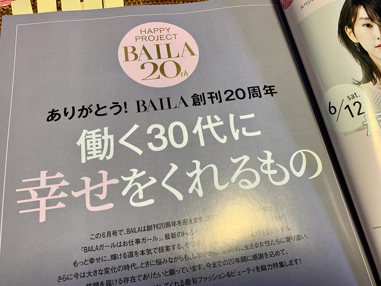 【BAILA6月号発売】エコバッグ付き!創刊20周年記念号♪_3