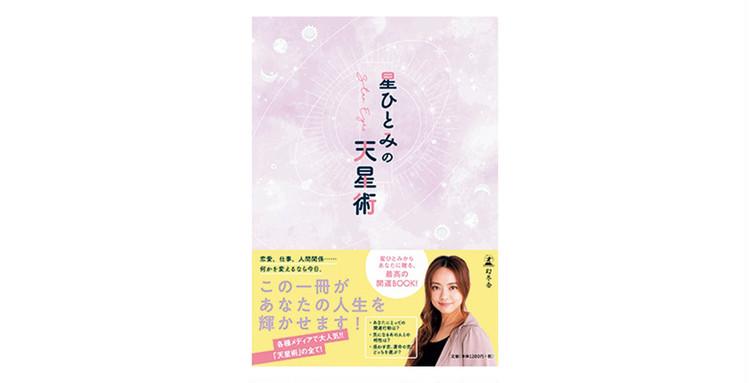 『星ひとみの天星術』 幻冬舎 1200円