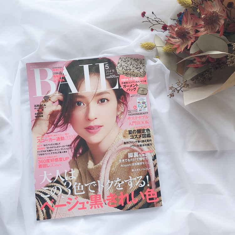 【BAILA 5月】ベージュ、黒、きれい色♡_1
