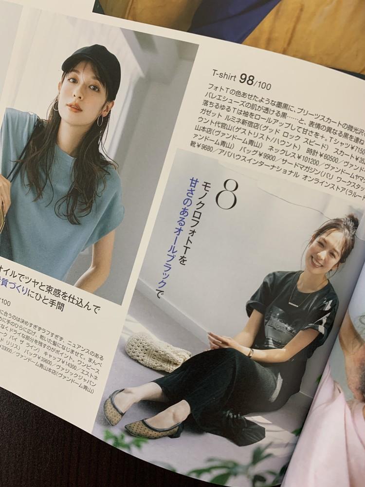 夏に着たい!Tシャツ選びをBAILA7月号で♡_2_3