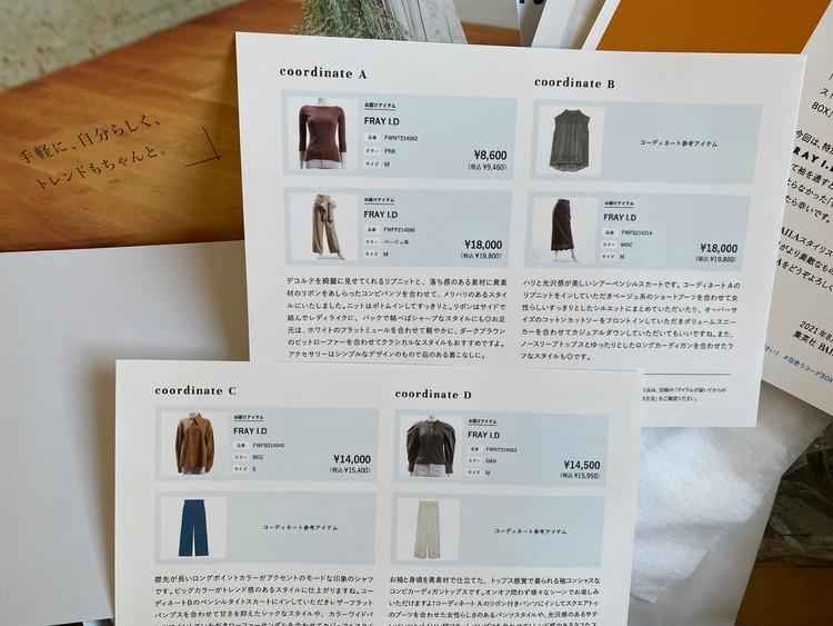 エアクロフィッティングは洋服の説明と、スタイリストさんからのコメント付
