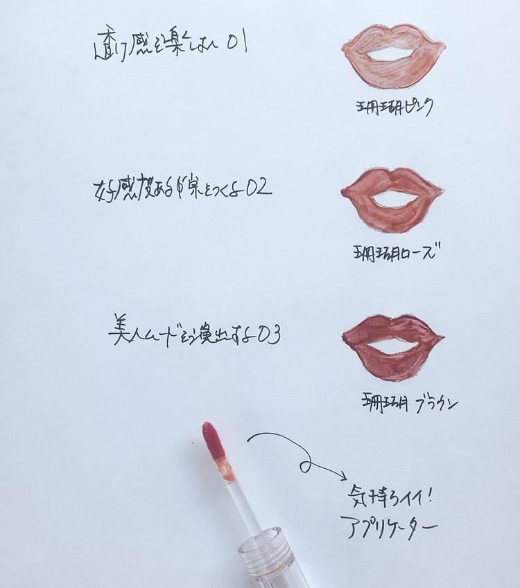 フジコの新ティント、ぷっくりツヤ感&ニュアンス発色が最高!_5