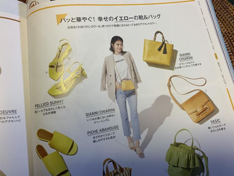 【BAILA4月号発売】「そろそろ春服買いたいな〜」欲が爆増_8