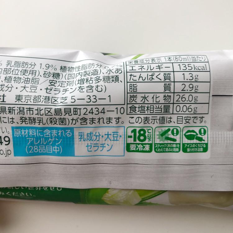 """SNSでバズリ中!コンビニ限定の""""アロエヨーグルト味バー""""が美味しすぎる!_4"""