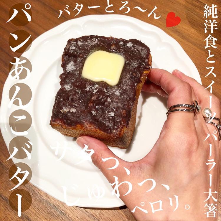 SNSで話題のパーラー大箸のプリンとあんバターを食べてきた!_4
