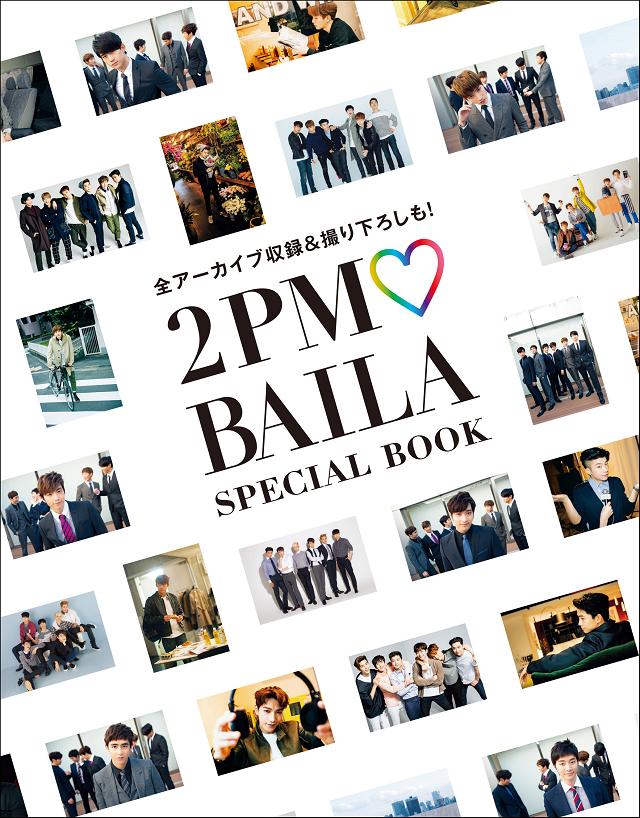 BAILA11月号増刊【2PM】60P別冊付録の内容をチラ見せ&動画公開★_1_1