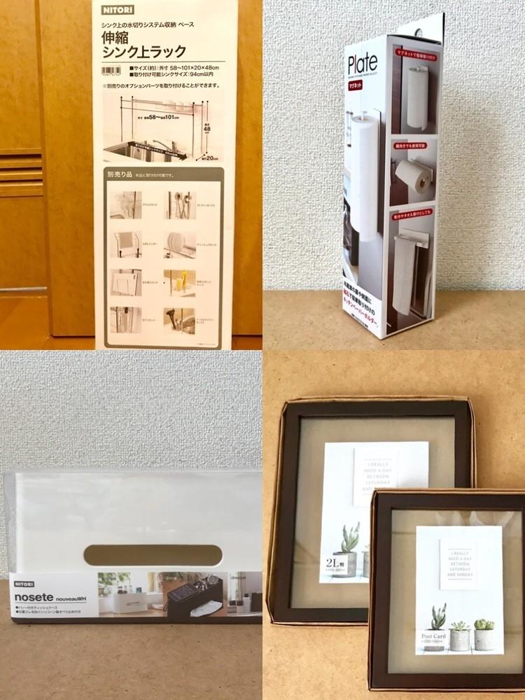 【ニトリ(NITORI)】のインテリア雑貨4選で汚部屋を整理整頓!_1