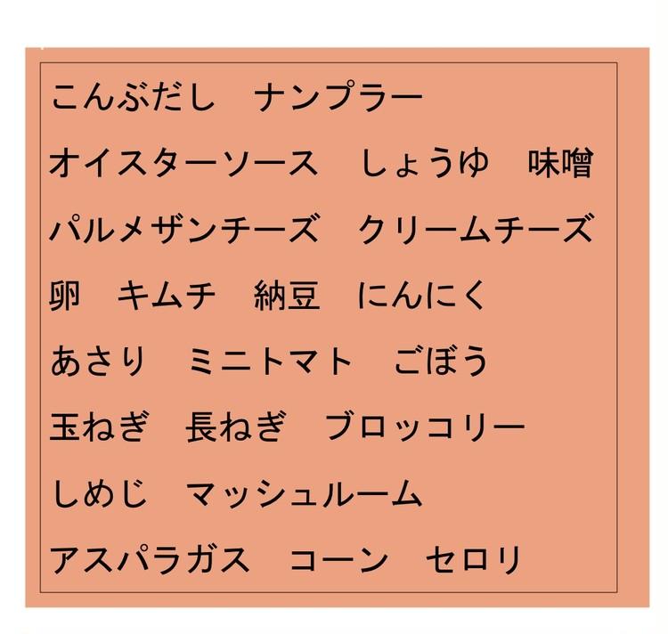 <Atsushiさんが解説>味が薄いと思ったら、塩よりコレ! 知って得する「うまみ」のかけ算_3