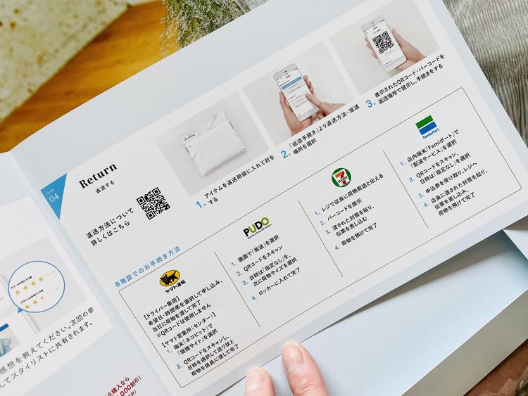 【BAILA×airCloset Fiting】似合うワードローブBOXでニューノーマルなショッピング体験!_12