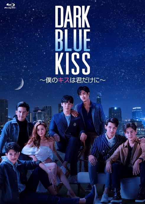 「Dark Blue Kiss~僕のキスは君だけに~」ポスタービジュアル
