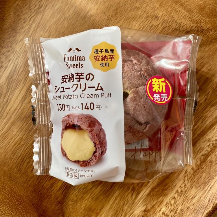 【ファミリーマート】安納芋のシュークリーム(税込140)