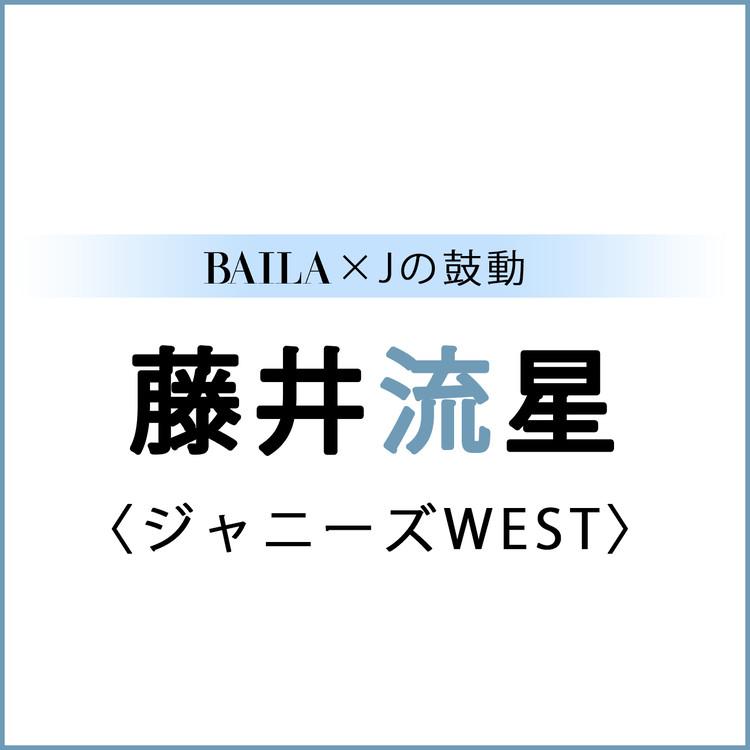 【 #ジャニーズWEST #藤井流星 】藤井流星スペシャルインタビュー!【BAILA × Jの鼓動】