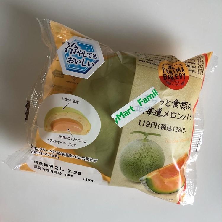 ファミマで見つけたメロンクリーム入りのメロンパン♡_3