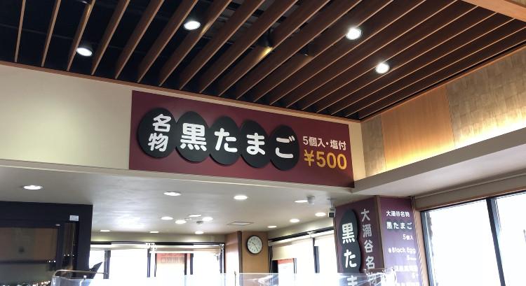 箱根に行くなら《大涌谷》で黒たまご‼︎入場規制はどこから?_5