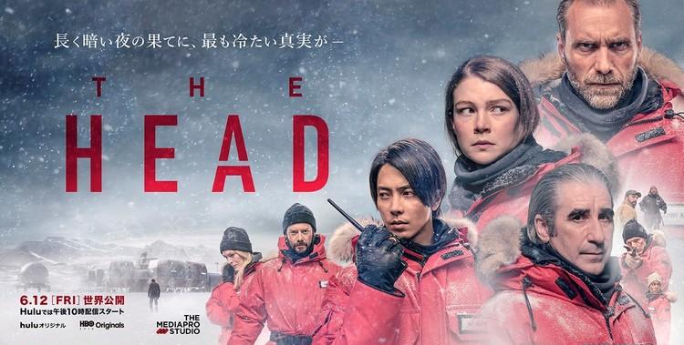 山下智久出演、日欧共同製作の超話題作!「THE HEAD」
