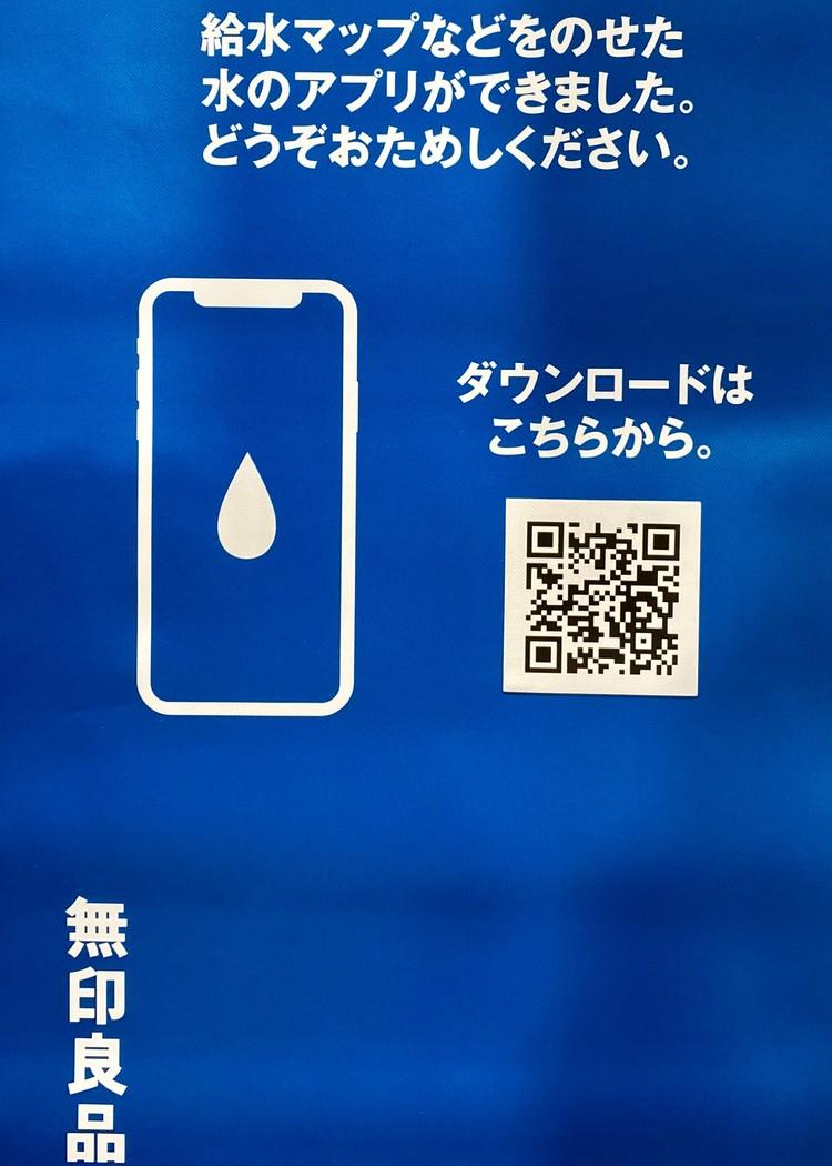 【無印良品】ペットボトルごみ削減・持ち運べる「自分で詰める給水ボトル」新発売、無料の給水サービスを体験!_9