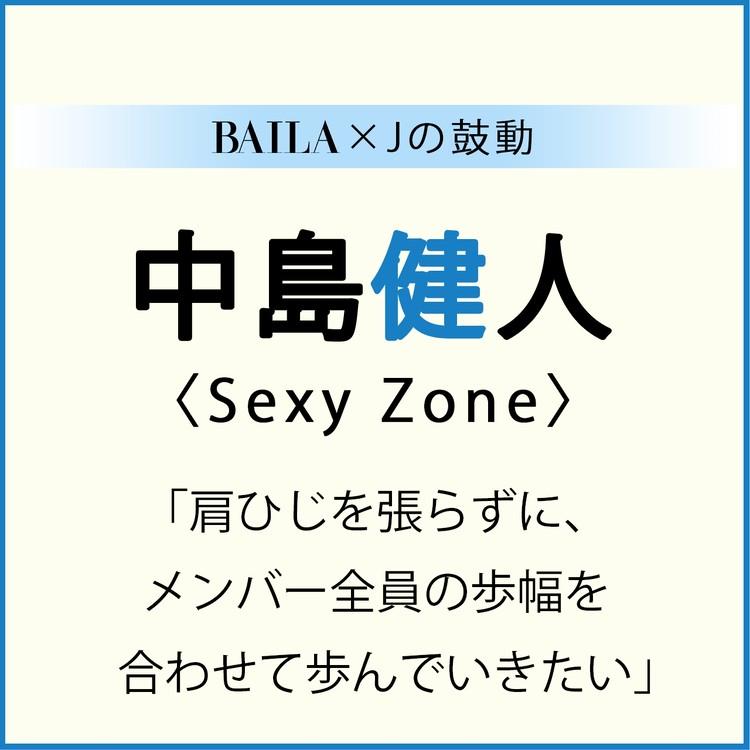 BAILA×Jの鼓動 中島健人(Sexy Zone)