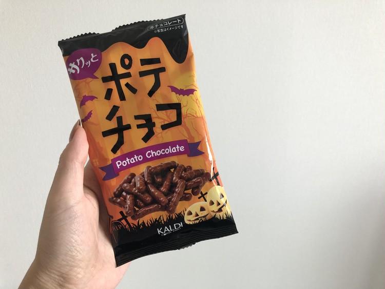 【KALDI】お勧めおつまみ3選&止まらない甘じょっぱチョコ_7
