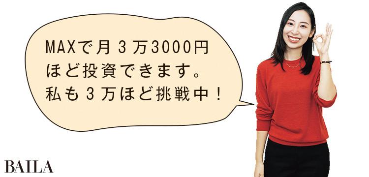 MAXで月3 万3000円 ほど投資できます。 私も3万ほど挑戦中!