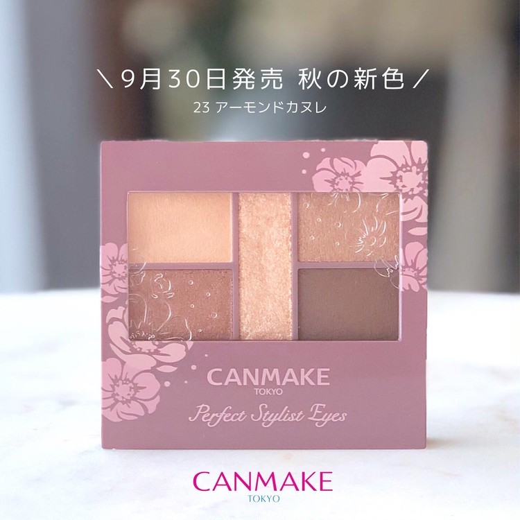 """【CANMAKE】イエベもブルベもOK!秋の新色""""23アーモンドカヌレ""""が使える♡_1"""