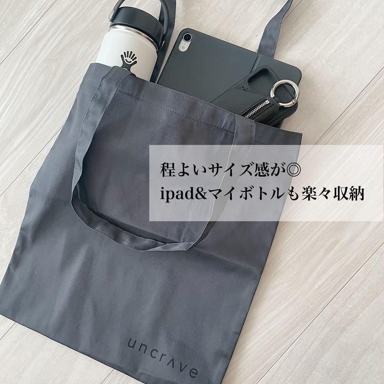 BAILA11月号【付録紹介】uncraveのトートバッグが万能!_2