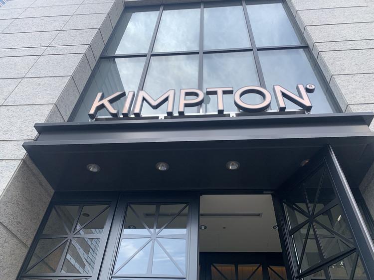 【3月末まで】キンプトン新宿とピエールエルメのコラボブランチ_1