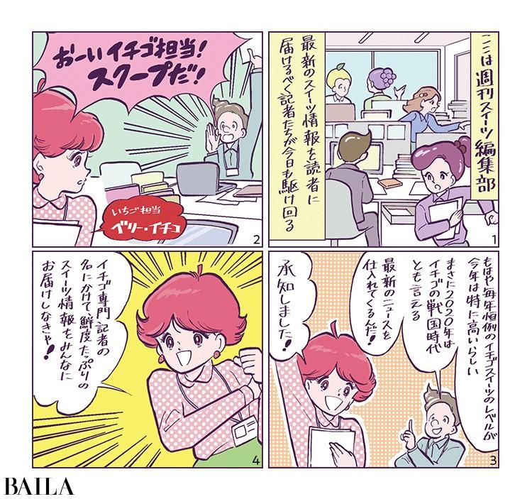 4コママンガ【いちごスイーツは戦国時代!】