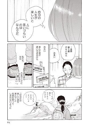 今注目の漫画家、鳥飼茜さんの【女友達】を描いた作品がグッとくる!_2