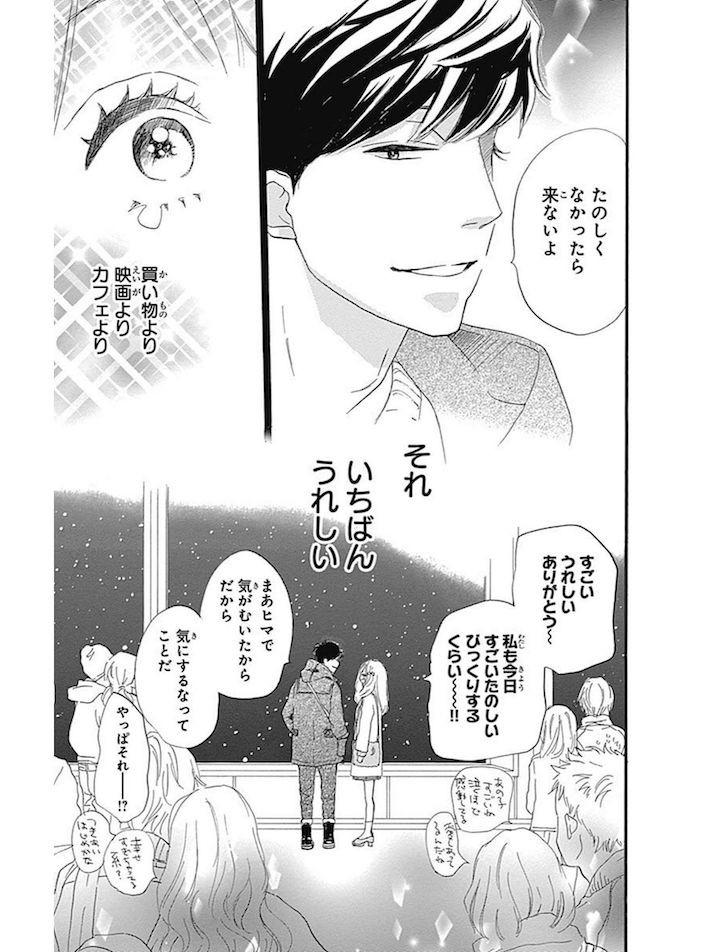 『素敵な彼氏』河原和音/集英社/1~12巻 連載中