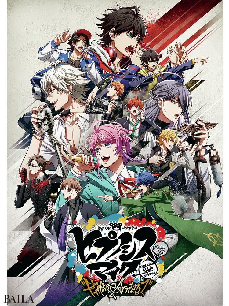 アニメ『ヒプノシスマイク-Division Rap Battle-』Rhyme Anima