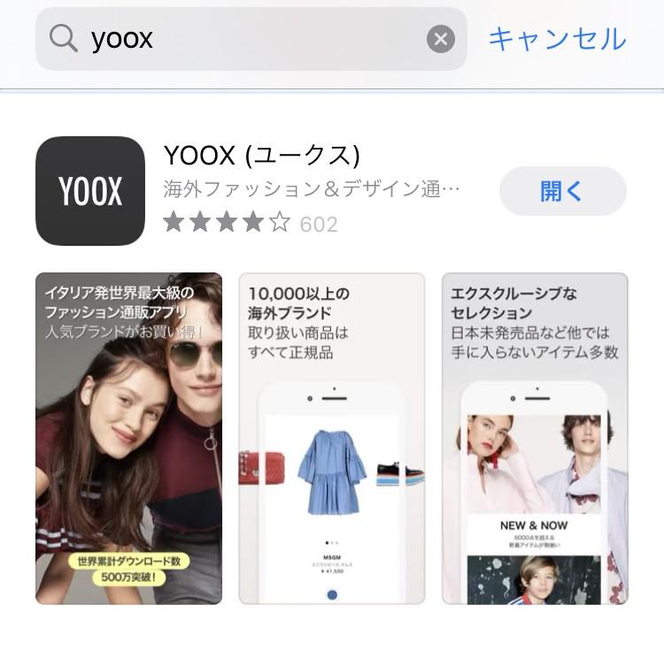 コスパ最強の「YOOX」って知ってる?あのブランドがお得に…_2