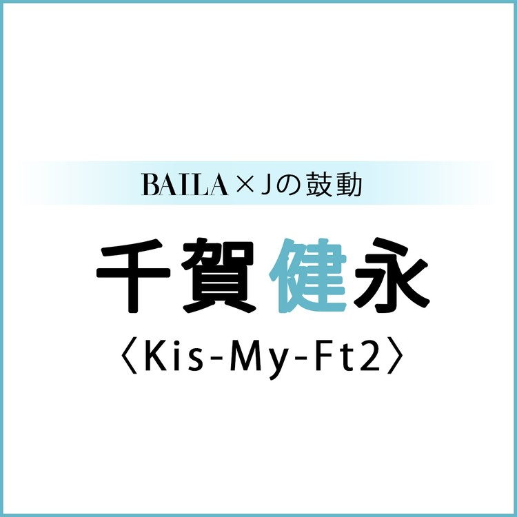 【 #Kis-My-Ft2 #千賀健永 】千賀健永スペシャルインタビュー!【BAILA × Jの鼓動】