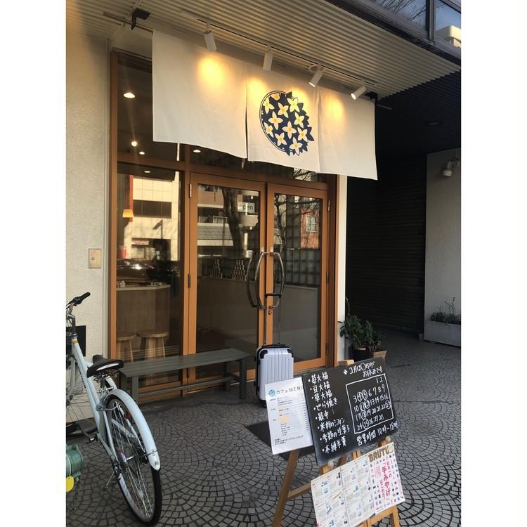 早稲田で見つけたオシャレな和菓子屋さん♡_1