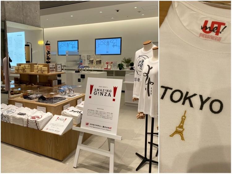 UNIQLO TOKYO(ユニクロ トウキョウ) AMAZING GINZA 銀座コラボ Tシャツ UT