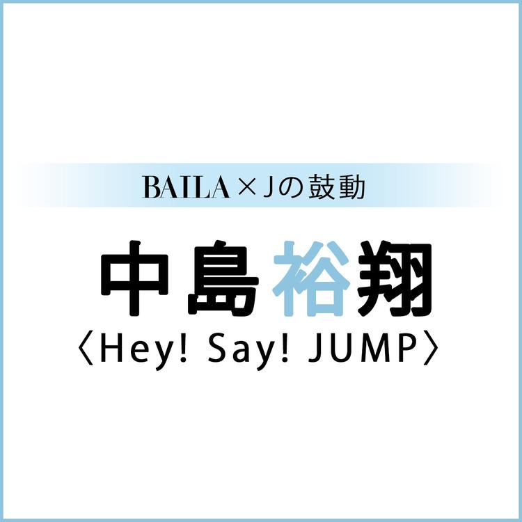 【 #Hey!Say!JUMP #中島裕翔】中島裕翔スペシャルインタビュー!【BAILA × Jの鼓動】