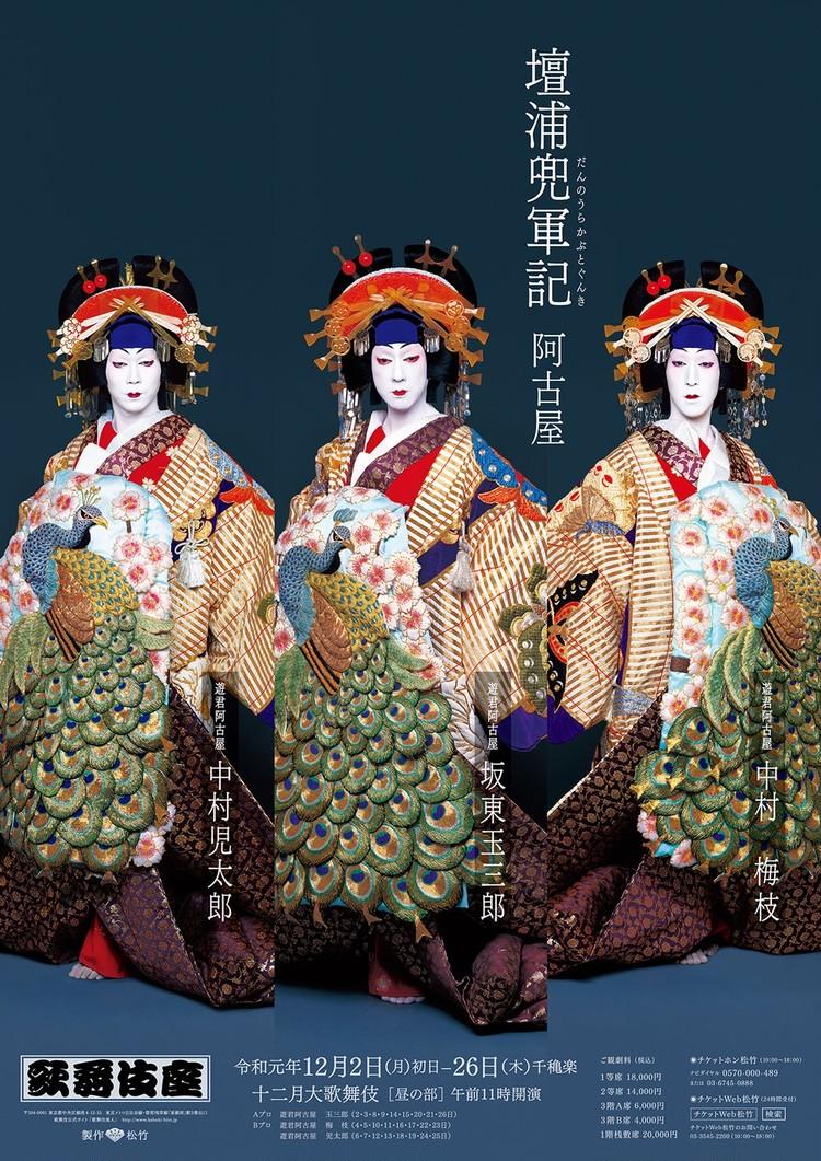 梅枝&児太郎が12月歌舞伎座で大活躍!【まんぼう部長の歌舞伎沼への誘い♯11】_2