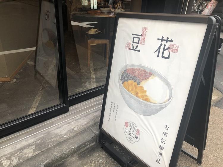 罪悪感0!の台湾デザートを東京で楽しもう。_2