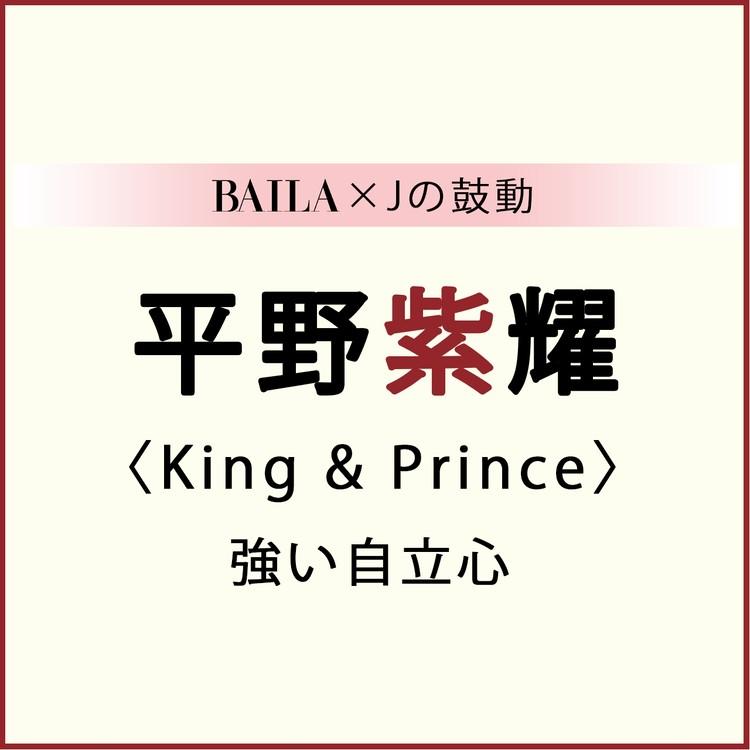 BAILA×Jの鼓動  平野紫耀(King&Prince)